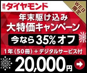 週刊ダイヤモンド 定期購読キャンペーン 年末駆け込み大特価「20,000円」
