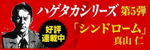 ハゲタカシリーズ第5弾「シンドローム」