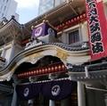 【松竹】歌舞伎座建て替えで有利子負債が増大不動産事業に課せられた大きな使命