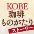 【ウエシマコーヒーフーズ】神戸で生まれ、神戸で育ち、神戸から世界へ小さくとも、キラリと光る、大企業
