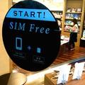 「SIMロック」解除でも終わらないユーザー囲い込み