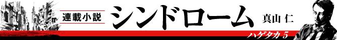 連載小説 ハゲタカ5 『シンドローム』