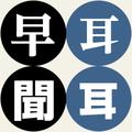 山本満也(サンデン社長)非系列でも世界シェア第2位 新興国の成長に対応していく