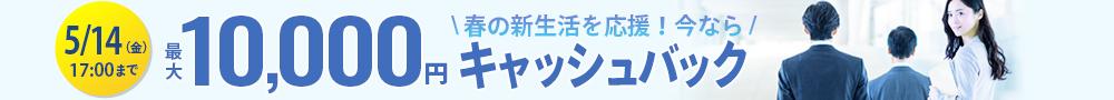 週刊ダイヤモンド定期購読で最大10,000円キャッシュバック!