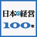 【課題と展望】投資抑制志向から脱却し日本的経営を再構築せよ