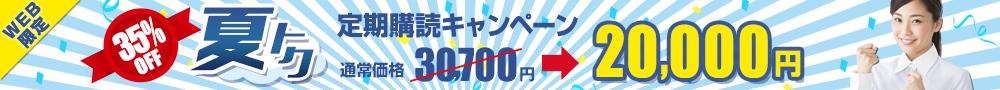 週刊ダイヤモンド 定期購読キャンペーン 夏トク「20,000円」