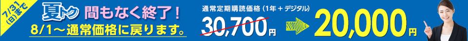 週刊ダイヤモンド 夏トク 2万円定期購読キャンペーン