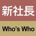 山口明夫(やまぐち・あきお)/日本IBM