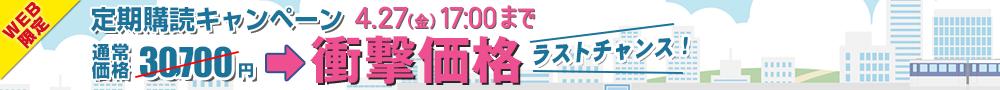 週刊ダイヤモンド 定期購読キャンペーン「20,000円」