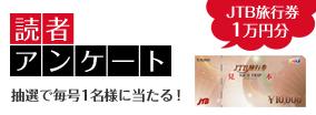 読者アンケート JTB旅行券1万円が抽選で当たる!