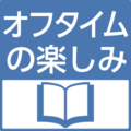 【音楽・演芸】誰もが知る名曲の制作秘話偉大な作詞・作曲家の足跡