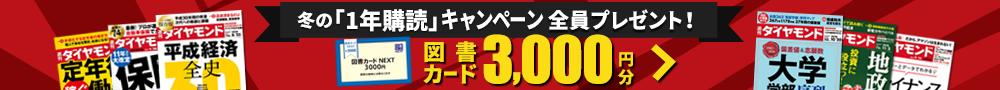 週刊ダイヤモンド 定期購読キャンペーン 図書カード3000円分プレゼント