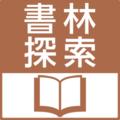 仏教の世俗的易行化が生んだ日本人の経済行動の特質