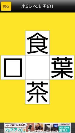 ②「アインシュタインの脳トレ ... : 漢字テスト 小学生 : 小学生