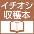 国際社会における日本から戦後史の呪縛を丹念に解く