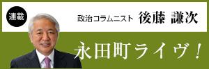後藤謙次 永田町ライヴ!