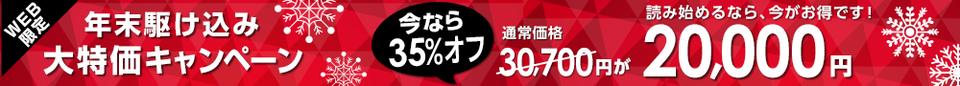 週刊ダイヤモンド 年末駆け込み大特価キャンペーン