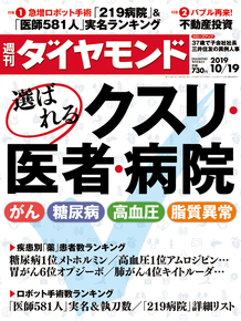 週刊ダイヤモンド10月19日号