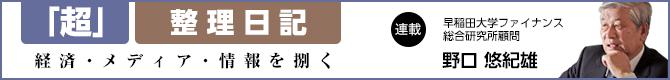 野口悠紀雄「超」整理日記 経済・メディア・情報を捌く