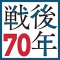 太平洋戦争を振り返る日本は誰に何をしたか